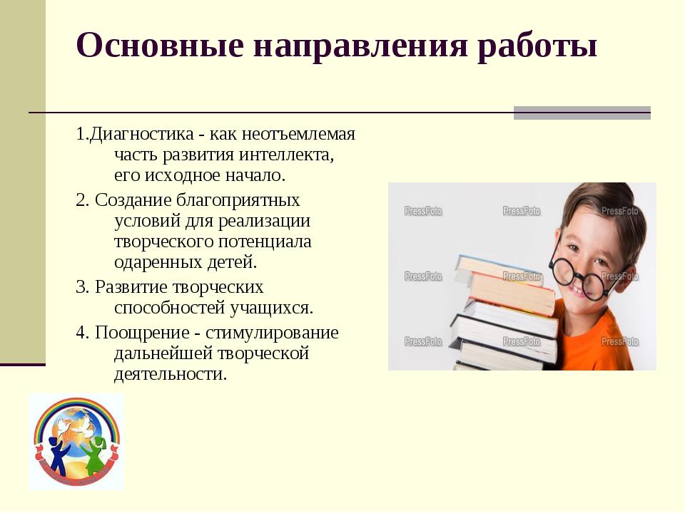 Основные направления работы 1.Диагностика - как неотъемлемая часть развития...