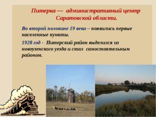 Питерка — административный центр Саратовской области. Во второй половине 19 в