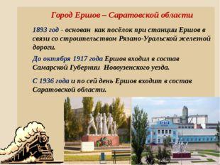 Город Ершов – Саратовской области 1893 год - основан как посёлок при станции