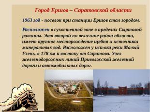 Город Ершов – Саратовской области 1963 год - поселок при станции Ершов стал г