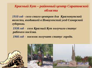 Красный Кут – районный центр Саратовской области 1910 год - село стало центро