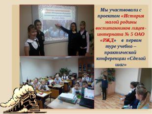 Мы участвовали с проектом «История малой родины воспитанников лицея-интерната