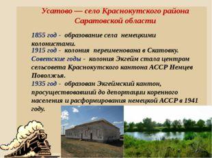 Усатово — село Краснокутского района Саратовской области 1855 год - образова