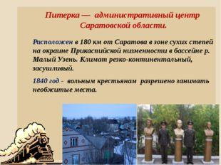 Питерка — административный центр Саратовской области. Расположен в 180 км от