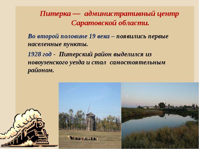 Питерка — административный центр Саратовской области. Во второй половине 19 в...