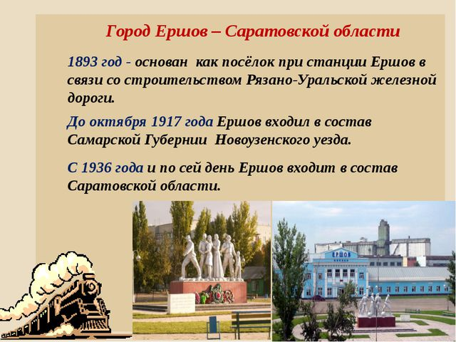 Город Ершов – Саратовской области 1893 год - основан как посёлок при станции...