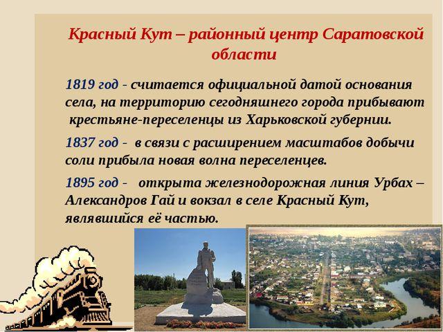 Красный Кут – районный центр Саратовской области 1819 год - считается официал...