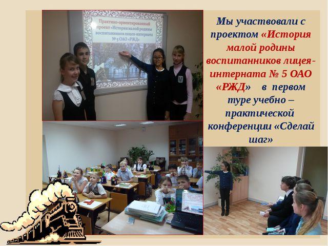 Мы участвовали с проектом «История малой родины воспитанников лицея-интерната...