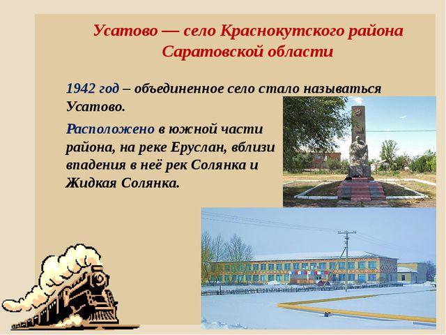 Усатово — село Краснокутского района Саратовской области 1942 год – объединен...