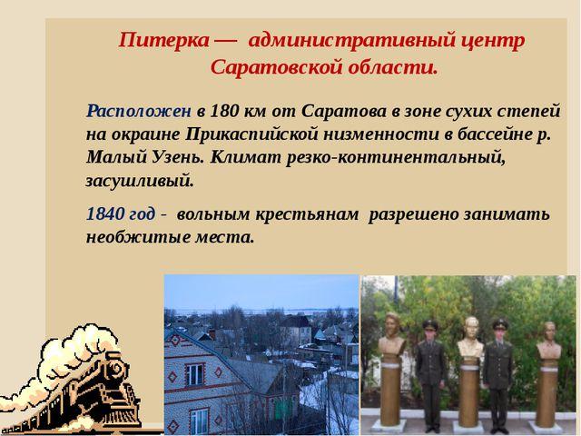 Питерка — административный центр Саратовской области. Расположен в 180 км от...