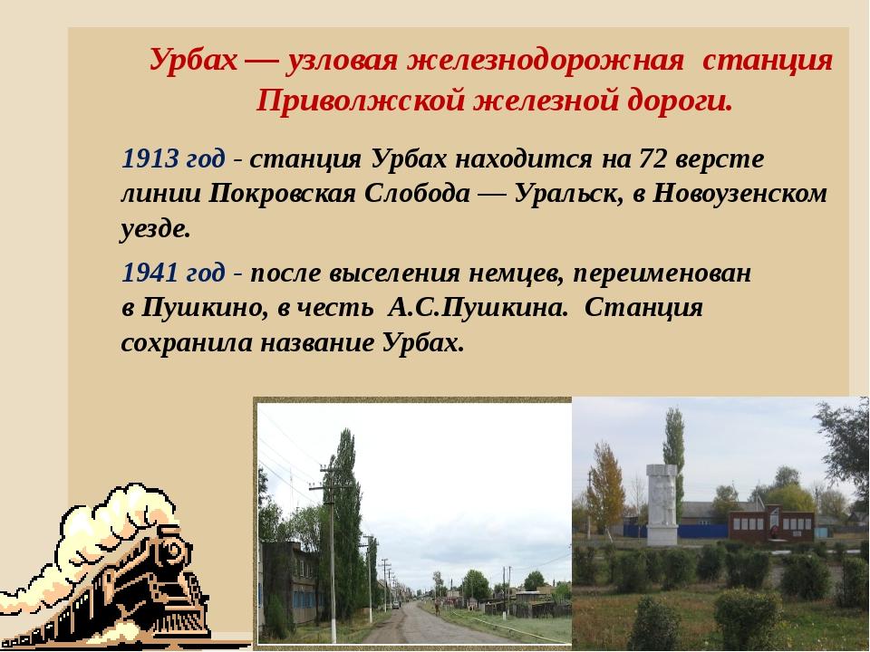 Урбах — узловая железнодорожная станция Приволжской железной дороги. 1913 год...