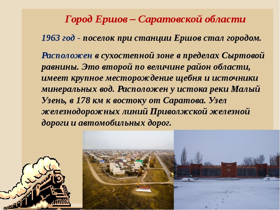 Город Ершов – Саратовской области 1963 год - поселок при станции Ершов стал г...