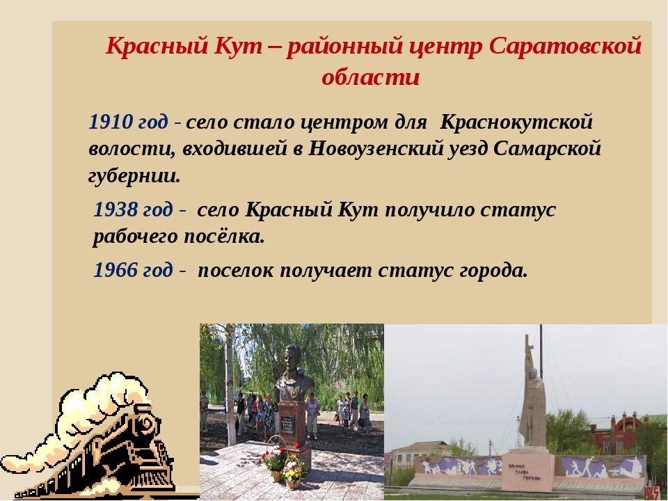 Красный Кут – районный центр Саратовской области 1910 год - село стало центро...
