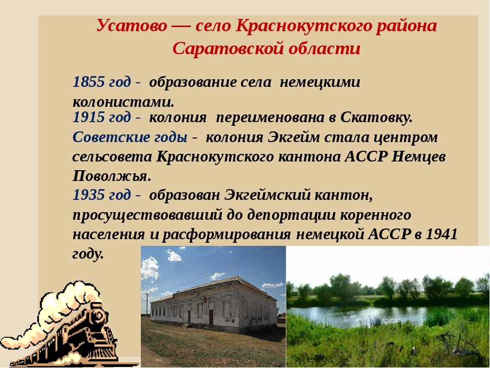 Усатово — село Краснокутского района Саратовской области 1855 год - образова...