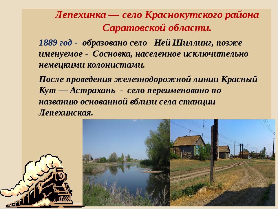 Лепехинка — село Краснокутского района Саратовской области. 1889 год - образо...