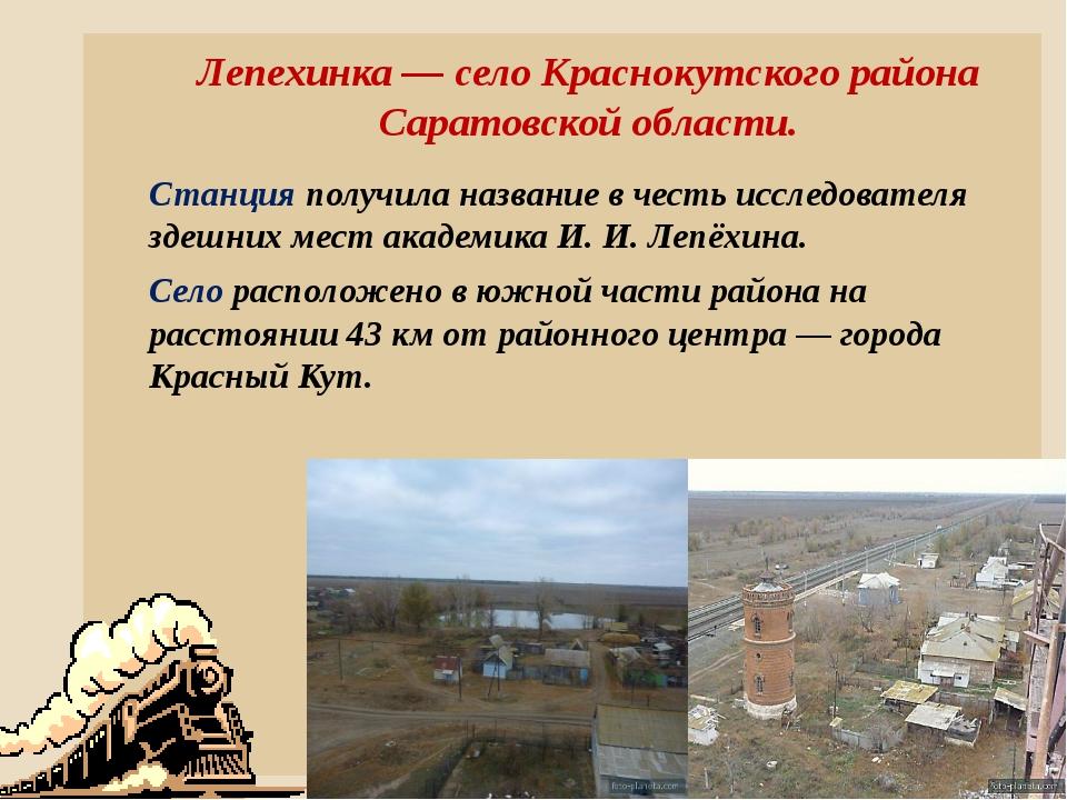 Лепехинка — село Краснокутского района Саратовской области. Станция получила...