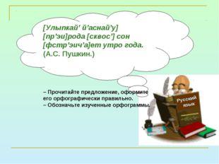 Русский язык [Улыпкай' й'аснай'у] [пр'эи]рода [сквос'] сон [фстр'эич'а]ет утр