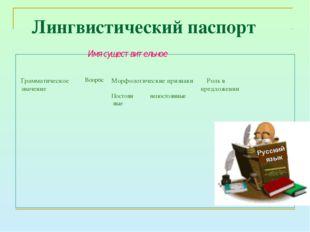 Лингвистический паспорт Русский язык Имя существительное Грамматическое значе
