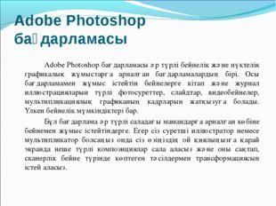 Adobe Photoshop бағдарламасы Adobe Photoshop бағдарламасы әр түрлі бейнелік