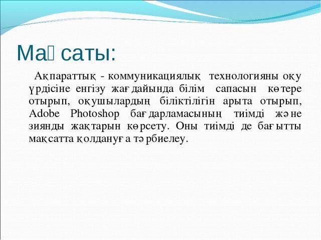Мақсаты: Ақпараттық - коммуникациялық технологияны оқу үрдісіне енгізу жағдай...