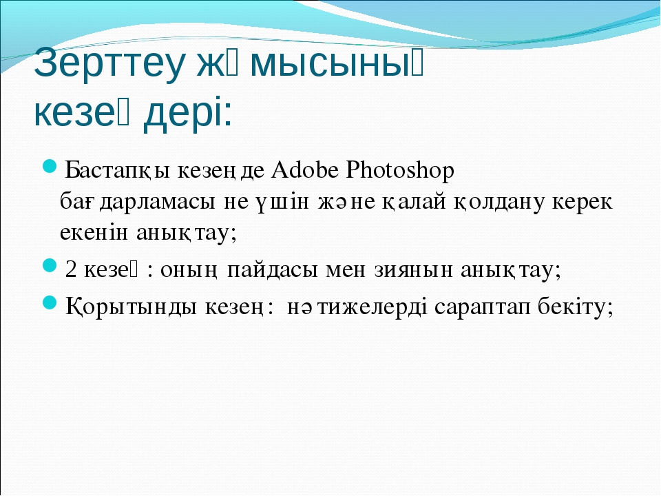 Зерттеу жұмысының кезеңдері: Бастапқы кезеңде Adobe Photoshop бағдарламасы не...