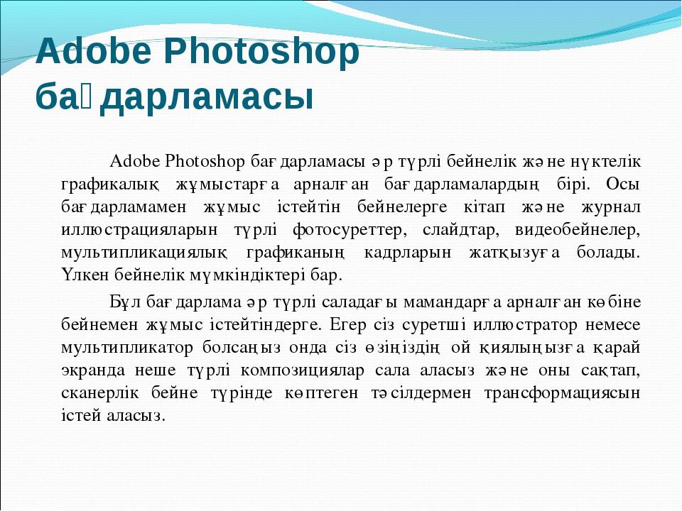 Adobe Photoshop бағдарламасы Adobe Photoshop бағдарламасы әр түрлі бейнелік...