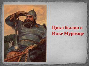 Цикл былин о Илье Муромце