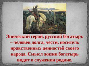 Эпический герой, русский богатырь – человек долга, чести, носитель нравственн