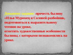 Домашнее задание: прочесть былину «Илья Муромец и Соловей-разбойник, подготов