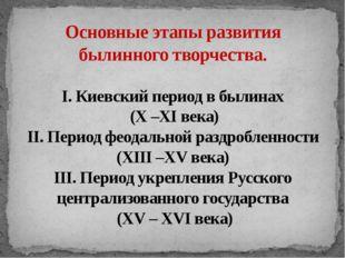 Основные этапы развития былинного творчества. I. Киевский период в былинах (Х