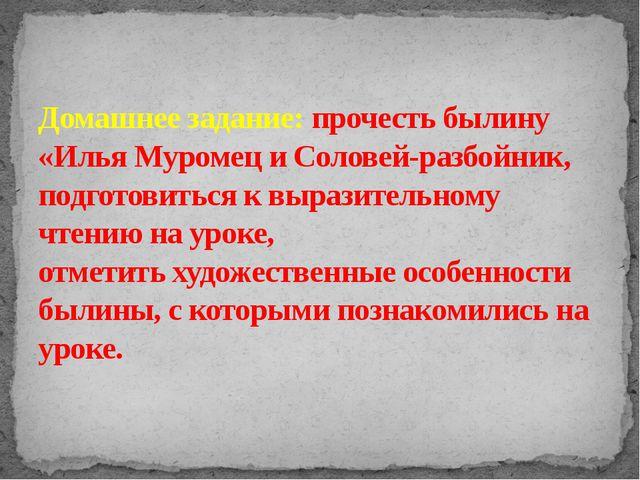 Домашнее задание: прочесть былину «Илья Муромец и Соловей-разбойник, подготов...