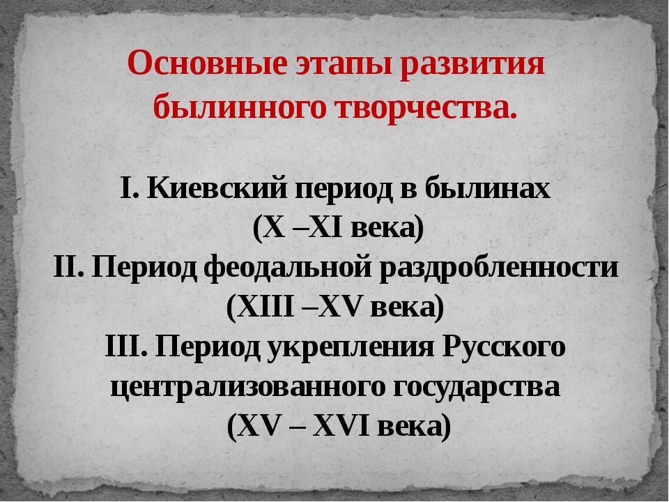 Основные этапы развития былинного творчества. I. Киевский период в былинах (Х...