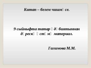 Китап – белем чишмәсе. 9 сыйныфта татар әдәбиятыннан дәрескә өстәмә материал.
