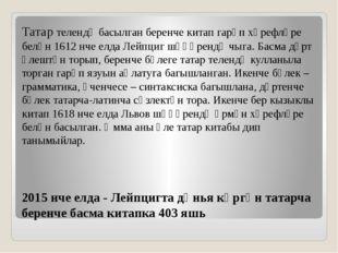 Татар телендә басылган беренче китап гарәп хәрефләре белән 1612 нче елда Лейп