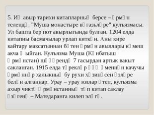"5. Иң авыр тарихи китапларның берсе – әрмән телендә. ""Муша монастыре вәгазьлә"