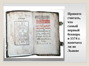 Принято считать, что самый первый букварь в 1574 г. напечатали во Львове