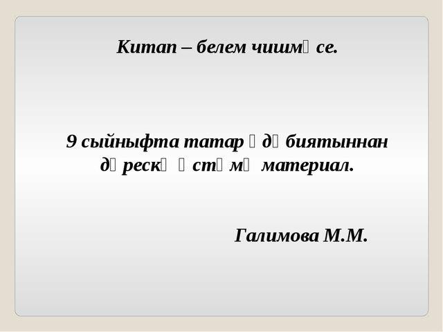 Китап – белем чишмәсе. 9 сыйныфта татар әдәбиятыннан дәрескә өстәмә материал....