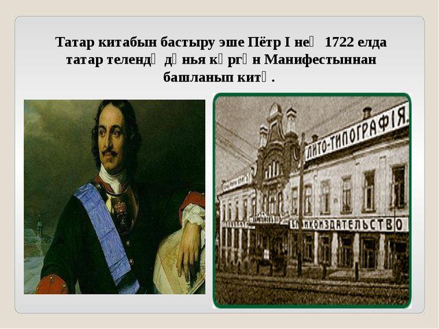 Татар китабын бастыру эше Пётр I нең 1722 елда татар телендә дөнья күргән Ман...