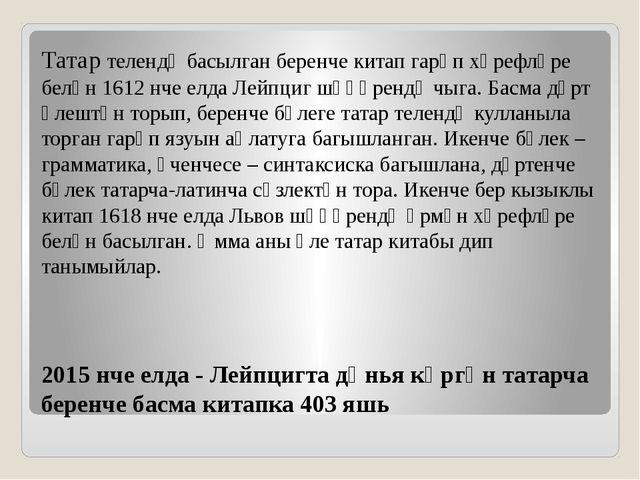 Татар телендә басылган беренче китап гарәп хәрефләре белән 1612 нче елда Лейп...