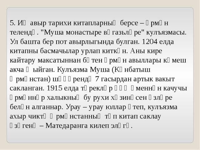 "5. Иң авыр тарихи китапларның берсе – әрмән телендә. ""Муша монастыре вәгазьлә..."
