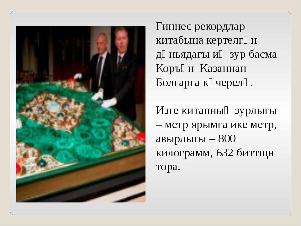 Гиннес рекордлар китабына кертелгән дөньядагы иң зур басма Коръән Казаннан Бо...