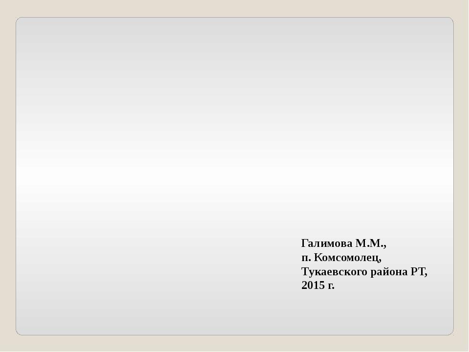 Галимова М.М., п. Комсомолец, Тукаевского района РТ, 2015 г.