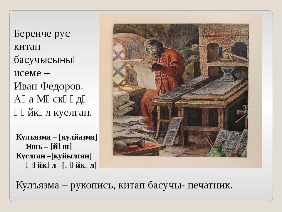 Беренче рус китап басучысының исеме – Иван Федоров. Аңа Мәскәүдә һәйкәл куелг...