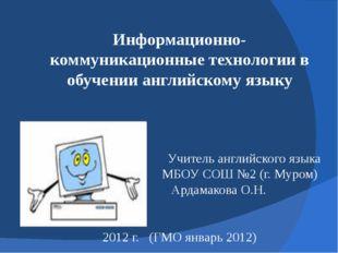 Информационно-коммуникационные технологии в обучении английскому языку Учител