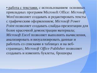 • работа с текстами, с использованием основных прикладных программ Microsoft