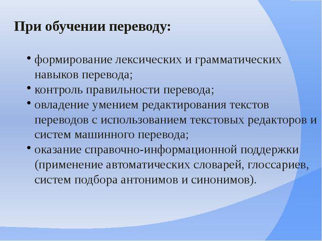 При обучении переводу: формирование лексических и грамматических навыков пер...