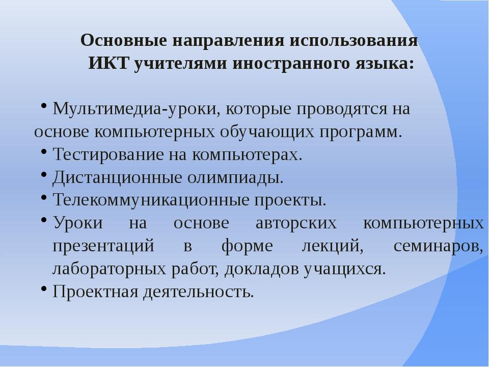 Основные направления использования ИКТ учителями иностранного языка: Мультим...