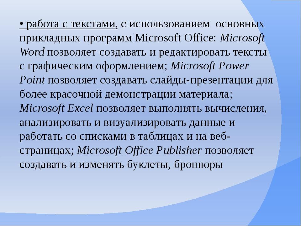 • работа с текстами, с использованием основных прикладных программ Microsoft...