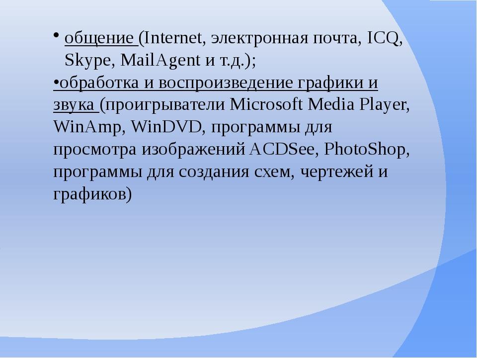общение (Internet, электронная почта, ICQ, Skype, MailAgent и т.д.); •обработ...