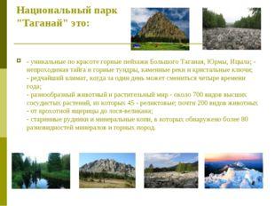 """Национальныйпарк """"Таганай""""это: - уникальные по красоте горные пейзажи Боль"""